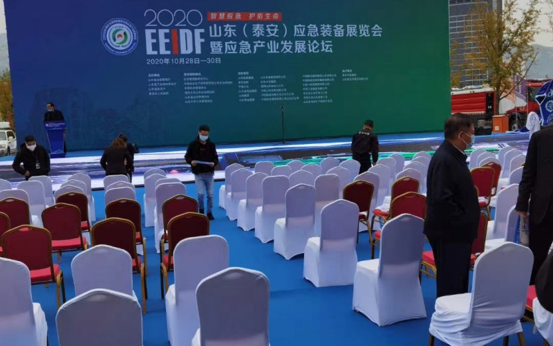 Shandong (Tai'an) emergency equipment exhibition and emergency Industry Development Forum